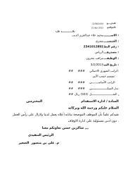 تعريف لمكتب الاستقدام محمد الديب.xls