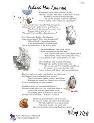 parsha poem acharei.pdf