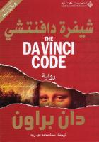 شيفرة دافنشي-داون براون.pdf