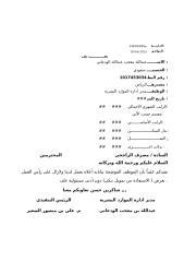 تعريف بالراتب تمويل بنكي عبدالله الودعاني.xls