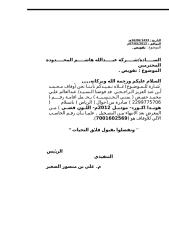 تفويض استلام سيارة هوندا اكورد عبدالعالم حقيص من شركة عبدالله هاشم.doc