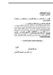 تفويض استلام سيارة تيرين من الجميح عبدالله الودعاني.doc