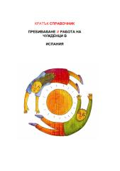 Spravka za prebiwawane v Ispania.pdf