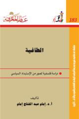 امام عبد الفتاح..الطاغية.pdf