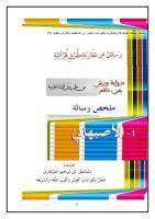 ملخص رسالة ما خالف فيه الأصبهاني أزرق الشاطبية.pdf