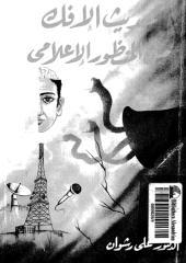 hdeth-alafk-mn-almnzwr-ala-rshw-ar_PTIFF.pdf
