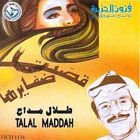 أحبـــك -  طلال مداح.mp3
