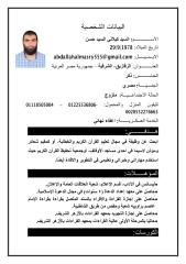 البيانات الشخصية-1.pdf