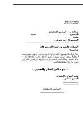 امر تحويل مبلغ لحساب خالد السيد بشان شراء مستلزمات اليوم الرياضي.doc