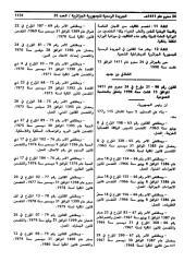 قانون المحاسبة  العمومية.pdf