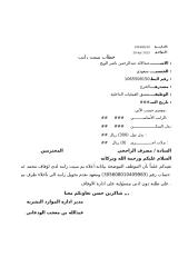 تثبيت راتب عبدالاله الويح.xls
