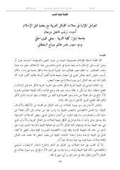 العوامل المؤثرة في صلات القبائل العربية مع بعضها قبل الإسلام.pdf