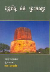 BUDHA-1a.pdf