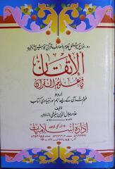 Altiqaan-1.pdf