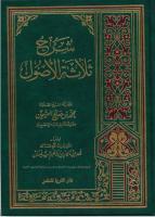 شرح متن الأصول الثلاثة للشيخ ابن عثيمين pdf.pdf