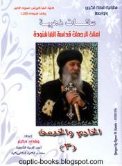 coptic-books.blogspot.com الخادم و الخدمة .pdf