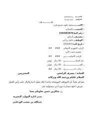 تعريف فتح حساب محمد جاويد.xls