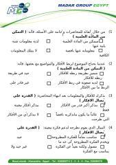 اسئلة تقييم مدرب.docx