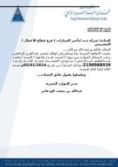 خطاب استئجار سيارة من شركة عبدالعظيم.docx