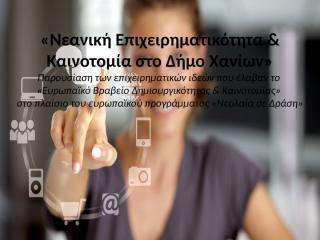 ΑΦΙΣΑ_Νεανική Επιχειρηματικότητα & Καινοτομία στο Δήμο Χανίων.ppt