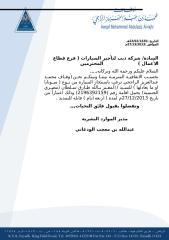 المعتز سلطان استئجار سيارة شركة ذيب.docx