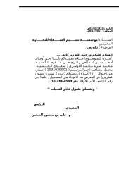 تفويض لاستلامز سيارة ايسوزو غمارتين محمد الشريد.doc