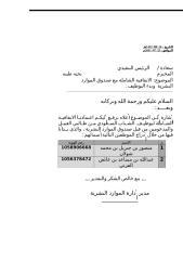 خطاب اعتماد الاتفاقية الشاملة مع صندوق الموارد البشرية.doc
