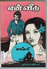 en veedu-lakshmi.pdf