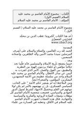 مجموع الإمام القاسم بن محمد عليه السلام  - القسم الأول.docx