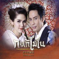 รักที่ไม่มีวันเป็นจริง - เบิร์ด ธงไชย Feat. ชมพู่ อารยา (Ost. กลกิโมโน).mp3