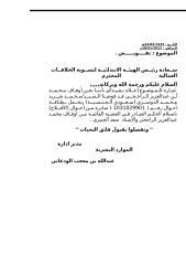 تفويض الشريد باستلام الحكم الصادر بين لاوقاف والاستاذ سعد الجبيري.doc