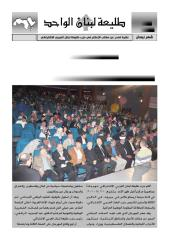 56 طليعة نيسان 2010.pdf