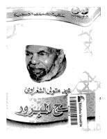 الشيخ_الشعراوى..الحج_المبرور.pdf