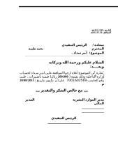 امر سداد قيمة تاشيرات لوزارة الداخلية.doc