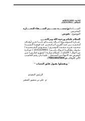 تفويض محمد الدوسري لاستلام ايسوزو من معرض نسيم الشفاء.doc