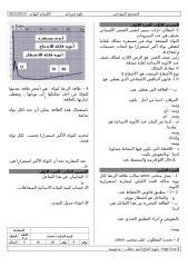 CorCmp114Ter_Abbas.docx