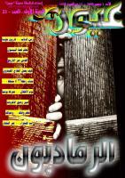 مجلة عيون - العدد 21.pdf
