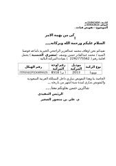 تفويض قيادة سيارة محمد عبدالقادر حسن يوسف.doc