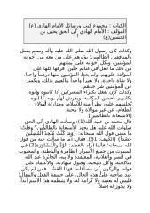 مجموع كتب ورسائل الإمام الهادي إلى الحق يحيى بن الحسين 2.docx