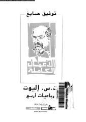 rbaaeat-arba-ar_PTIFF.pdf