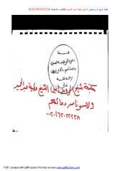 مخطوط البرهتيه لابن زروق.pdf
